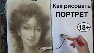 Как рисовать Портрет.  Тестовый урок для