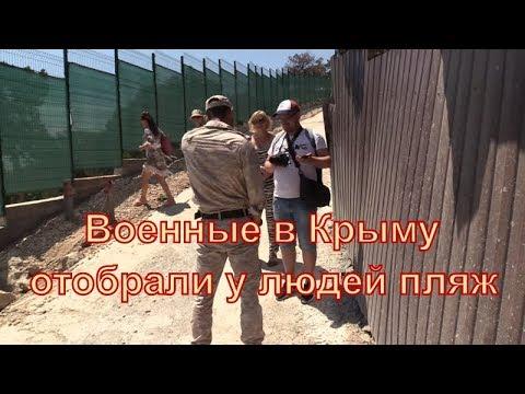 Срочно! Верните наш пляж! Митинг в Ласпи против военных с требованием вернуть городской пляж людям