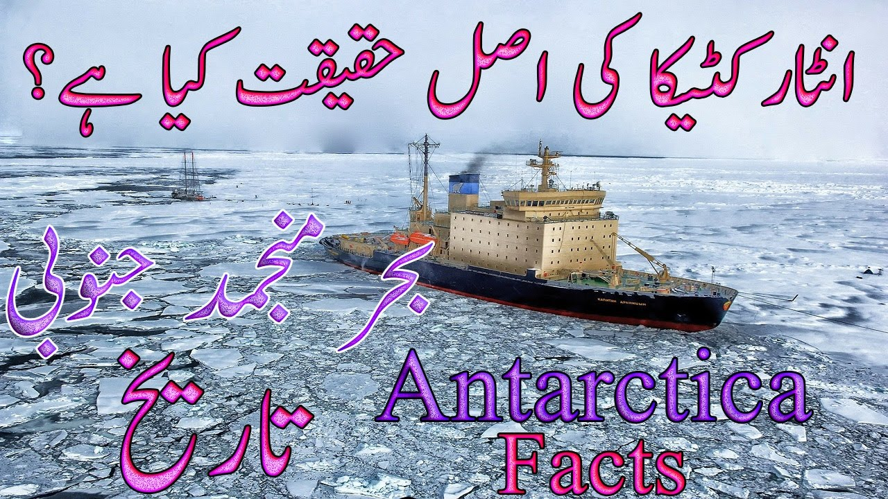 Antarctica History Urdu Documentary Antarctica Hindi Facts