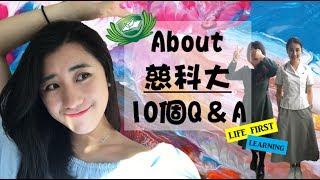 【關於慈科大10個Q&A】—Life First