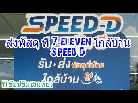 020662 ส่งพัสดุ ที่ 7-eleven ใกล้บ้าน Speed D  สะดวกสบาย (1)