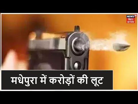 Madhepura में बदमाशों का कहर, ज्वैलरी व्यवसायी को गोली मारकर करोड़ों की लूट