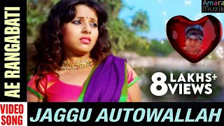 Jaggu Autowallah Odia Movie || Ae Rangabati | Video Song | Pupinder, Pamela, Abhijit Majumdar