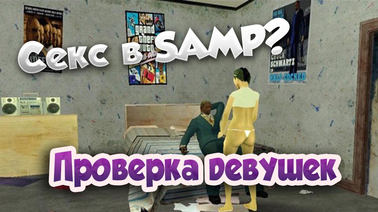 Секс В Samp-rp
