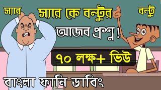 স্যারকে বল্টুর আজব প্রশ্ন! Bangla Funny Jokes  Boltur ajob prosno -New Bangla Funny Video   Dubbing