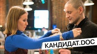 Кандидат.doc: Собчак и Удальцов [13/12/17]