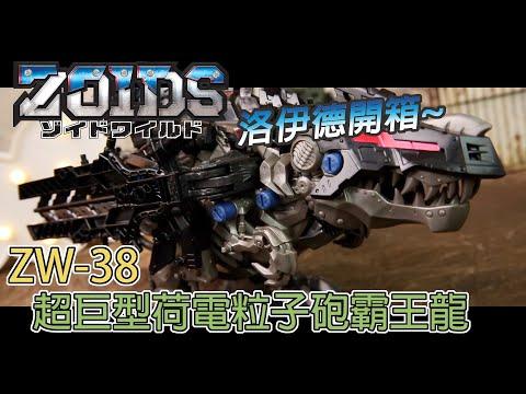 [魔玩玩具開箱] Zoids Wild 洛伊德開箱!!! ZW-38 超巨型荷電粒子砲霸王龍 Omega Rex 機獸新世紀