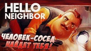 СТЕЛС-ХОРРОР?! СМЕШНОЙ И СТРАШНЫЙ ● Hello Neighbor!