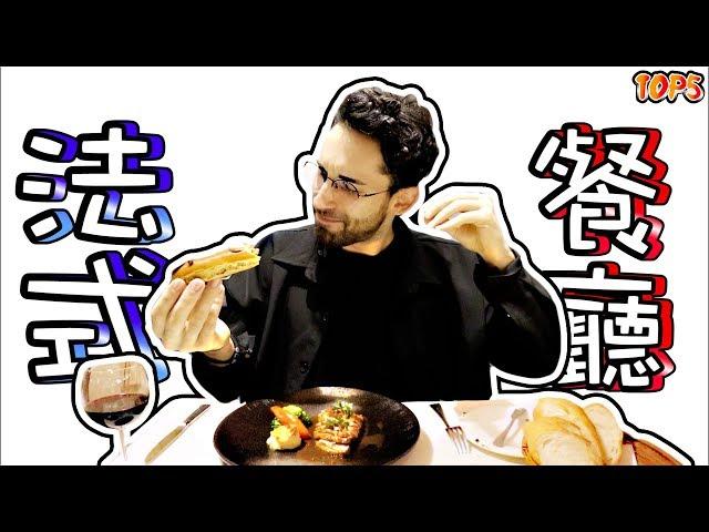 法國人來確認台灣的法式餐廳好不好吃??🤔 🇫🇷🍷🧀️🍞BEST 5 FRENCH RESTAURANTS IN TAIPEI