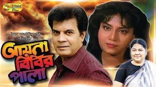 Ayna Bibir Pala | Full HD Bangla Movie | Onju, Ilias Kanchan, Asad, Abul Khayer, Sujon | CD Vision
