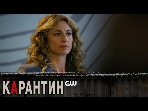 Клаудия Блэк о своей героине в сериале «Карантин» (русская озвучка)