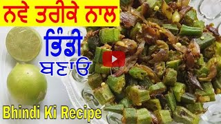 ਭਿੰਡੀ ਬਣਾਓ ਨਵੇ ਤਰੀਕੇ ਨਾਲ Bhindi Ki Sabzi Recipe Punjabi Okra Sabzi  JaanMahal video thumbnail