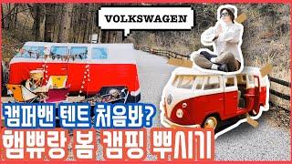 [캠핑VLOG] 폭스바겐 캠퍼밴 텐트랑 부부캠핑 fea…