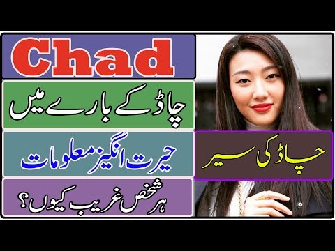 Travel To Chad | Full Documentary And History About In Hindi & Urdu | چاڈ کی سیر