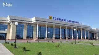 Москвадан қайтаётган муҳожир Тошкент аэропортида бедарак йўқолди