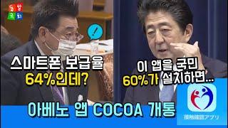 아베노앱, 팩트 체크(feat.시민반응)#일본방송#일본…