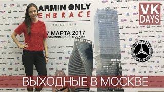Москва сити. Armin only Embrace. Рестораны и бары Москвы. Sixty. Mercedes bar.  Бага бар.