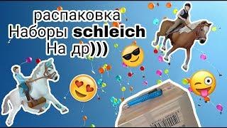 Огляд і розпакування посилки з двома наборами schleich horse club!/ подарунок на днюху!!!