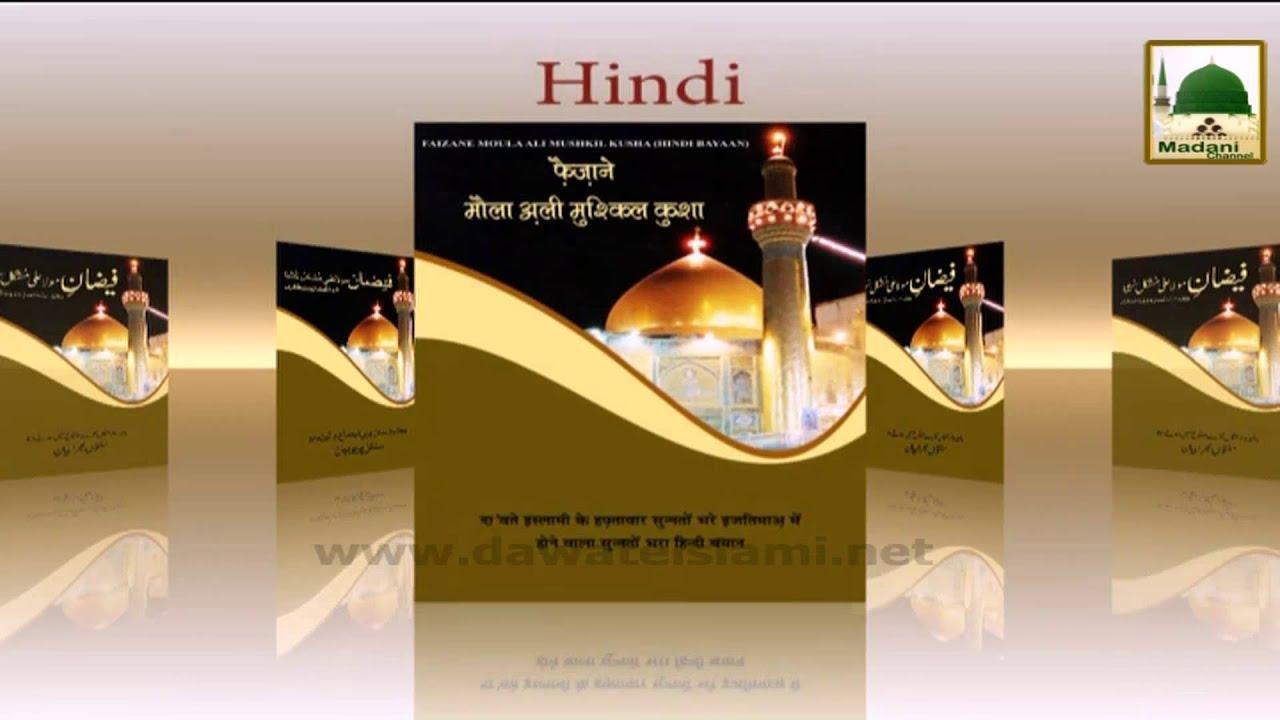 3D Book Title - Faizan e Maula Ali Mushkil Kusha