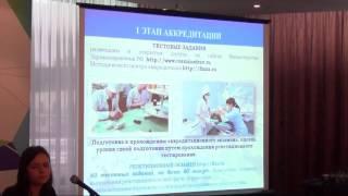 Непрерывное медицинское образование. Форум Интернет + Медицина, 24.11.2016
