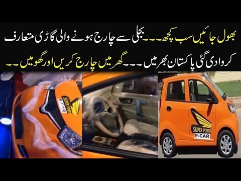 4 seater electric Car now in Pakistan