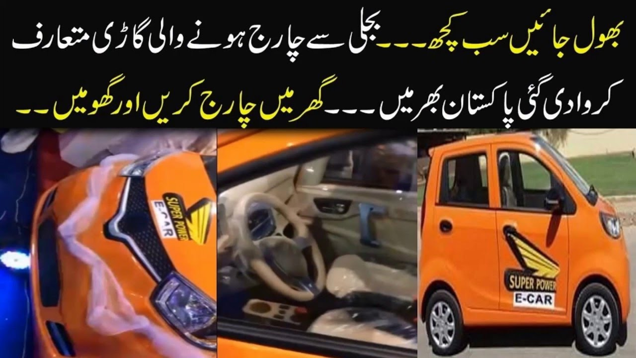 4 Seater Electric Car Now In Pakistan Youtube