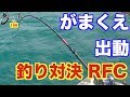 vol.198【泡瀬一文字】釣りさぁ〜部vsR.F.C  技術向上交流戦 R.F.C(RyukyuFishingClub)