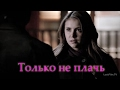 Деймон и Елена Только не плачь mp3