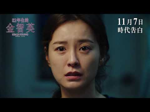 82年生的金智英 (Kim Ji-young: Born 1982)電影預告
