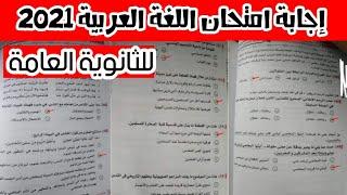 حل امتحان اللغة العربية للثانوية العامة 2021 | إجابة امتحان العربي | الثانوية العامة 2021 2022