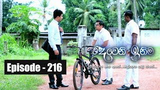 Deweni Inima | Episode  216 04th  December 2017 Thumbnail