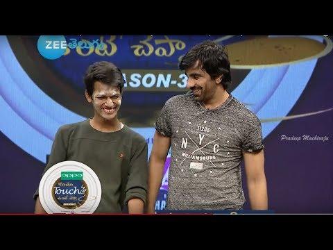Konchem Touch Lo Unte Chepta Season 3 Ravi Teja Promo Pradeep Machiraju Youtube