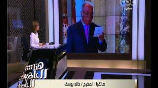 #هنا_العاصمة | خالد يوسف : حلمي النمنم وزيرا للثقافة هو اختيار صحيح ويلقى ارتياحا من المثقفين