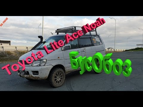 Toyota Lite Ace Noah и Екатерина,На Обозе в БусОбозе-:)
