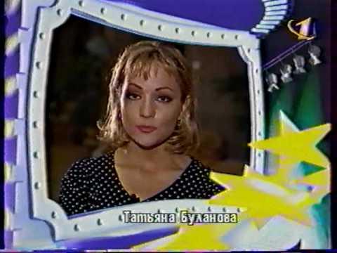 """""""Коростель"""" Таня Буланова (1998)"""