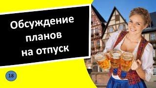 18. Обсуждение планов на отпуск - Немецкий язык для чайников