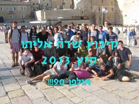 אולפן 90 קיבוץ שדה אליהו 2013 Kibbutz ulpan Sde Eliyahu