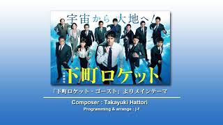 Composer : Takayuki Hattori Programming & arrange : j-f 現在絶賛放...