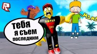 ТРОЛЛИНГ КАЧКОВ РОБЛОКС СИМУЛЯТОР КАЧКА !!! ИГРЫ РОБЛОКС #78