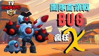 【荒野亂鬥】團隊首領戰BUG!官方直接不修了?!最後的票刷起來!瘋狂X通關分享!Brawl Stars 2020
