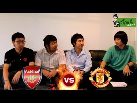 บิ๊กแจ๊ะ แซะสนาม EP 4 วิเคราะห์คู่เด็ด Arsenal VS Man U วันที่ 12/2/57