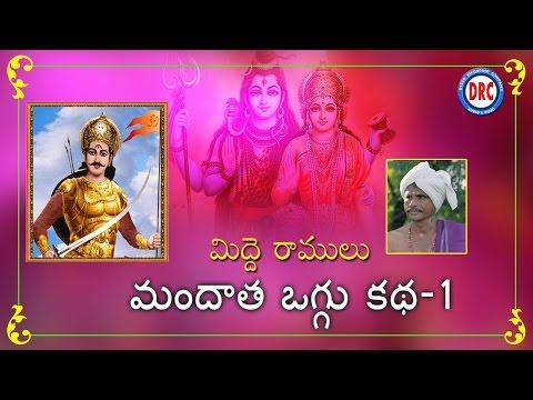 Mandhata Oggu Katha Part-1 By Midde Ramulu || Telengana Janpada Katha