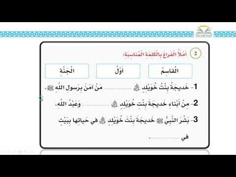 أم المؤمنين خديجة  Y  شرعية 1 ISL