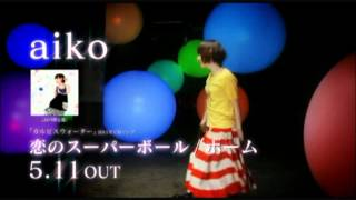 aikoが2011年5月11日に発売した28th Double A-Side Single「恋のスーパ...