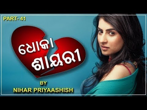 Odia Pathetic Shayari | ଓଡ଼ିଆ ଧୋକା ଶାୟାରୀ | By Nihar Priyaashish | Part 38