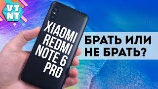 Xiaomi Redmi Note 6 Pro Обзор. Стоит ли покупать?