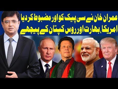 Dunya Kamran Khan Ke Sath | 10 August 2018 | Dunya News