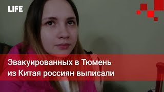 Эвакуированных в Тюмень из Китая россиян выписали
