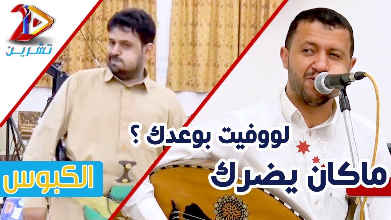 ماكان يضرك لو وفيت بوعدك للسلطان حمود السمه في جلسة ملكية / رقص الكبوس