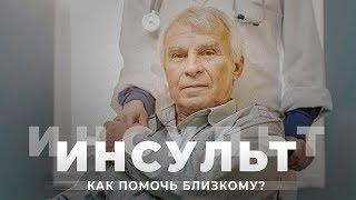 Инсульт | Симптомы, последствия и реабилитация после инсульта | Уход за пожилыми людьми